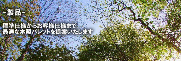 木製パレットの製品紹介~東京、埼玉の木製パレットなら西野~